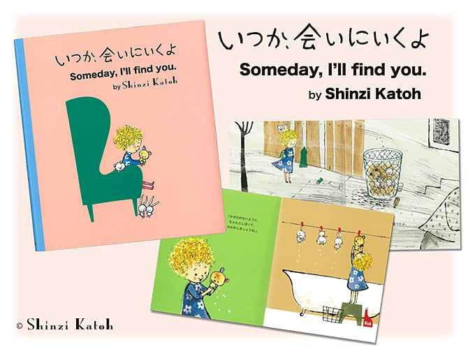 To meet sometime; Ikuyo _ picture book