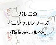 "Initial series ""Releve- rurube -"" of the ballet"