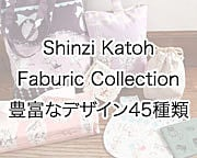 Fabric Collection2