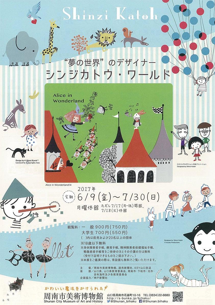 チラシ情報_周南市美術博物館|雑貨デザイナーshinzi katohの公式