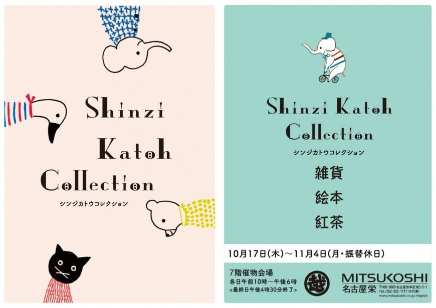 Shinzi Katoh Collection 名古屋栄三越